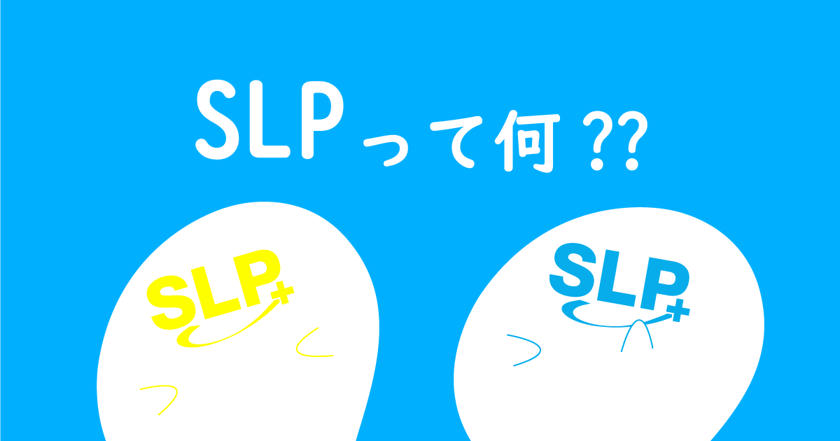 「SLP」ってなに? 会社をご紹介!