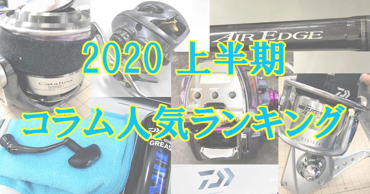 SLP PLUS 2020上半期コラム人気ランキング ~前編~