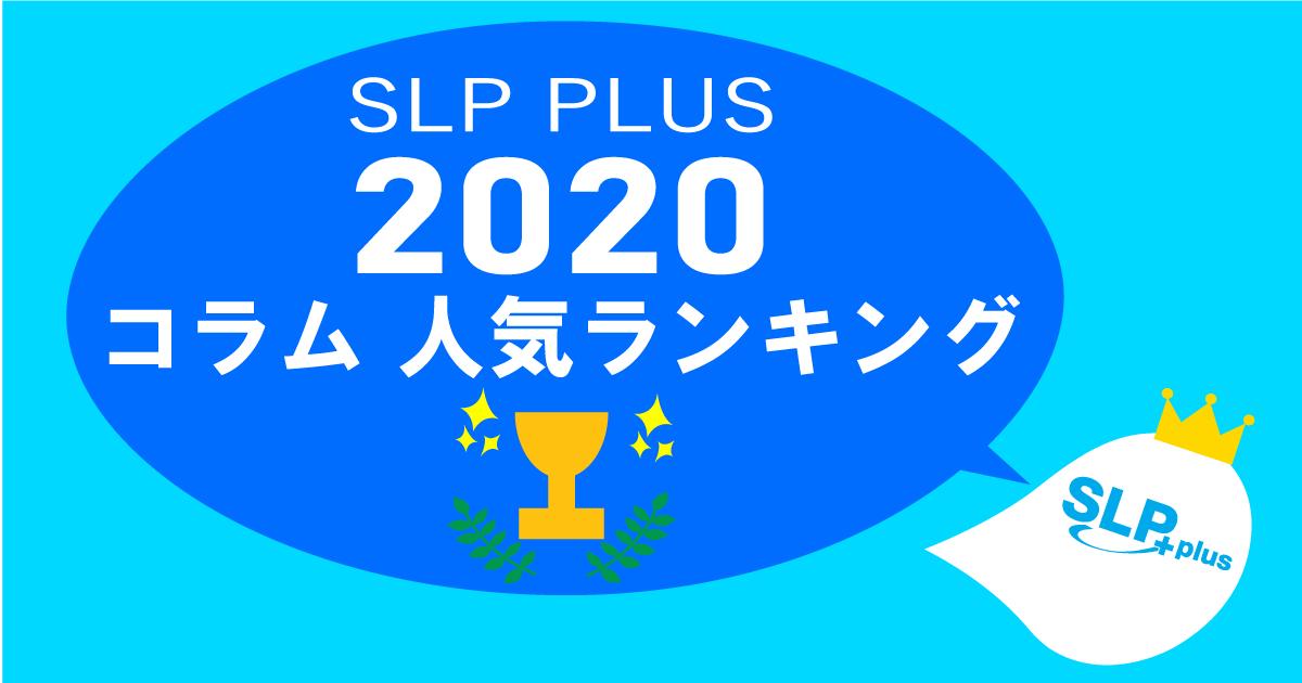 SLP PLUS 2020コラム人気ランキング